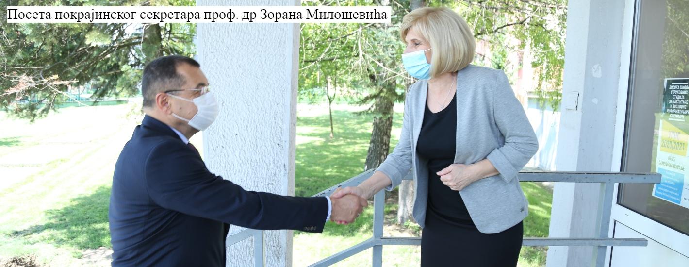 Посета покрајинског секретара проф. др Зорана Милошевића
