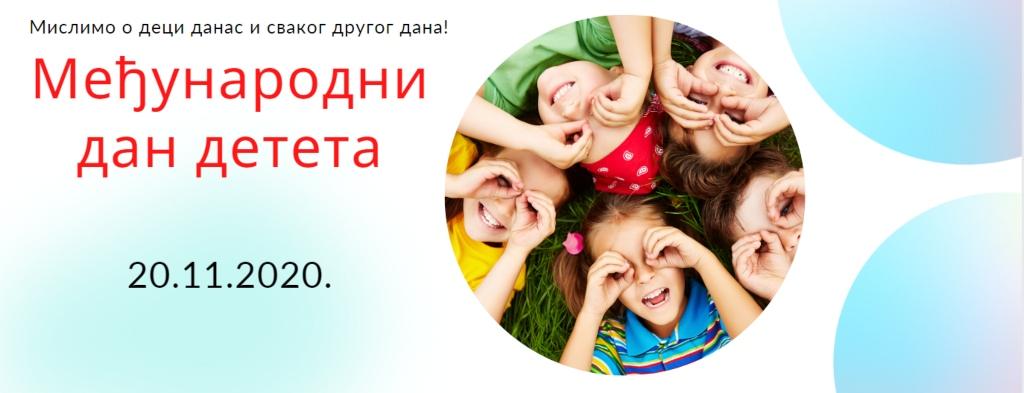 Међународни дан детета